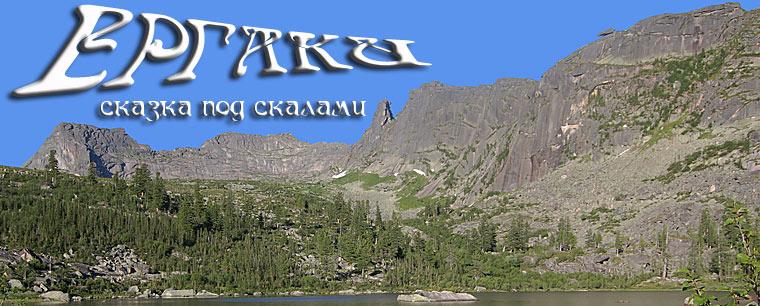 Ергаки - сказка под скалами